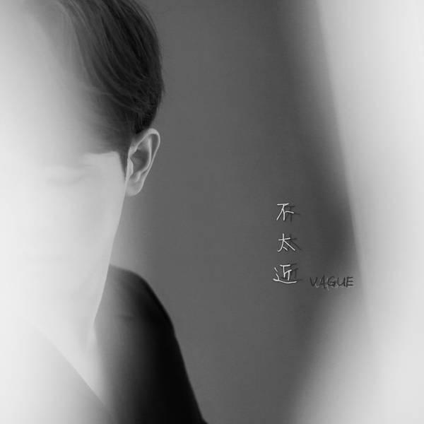 刘珂发布新单《不太近》 诠释动人爱情故事