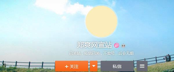 郑爽网宣站宣布关站:后会无期