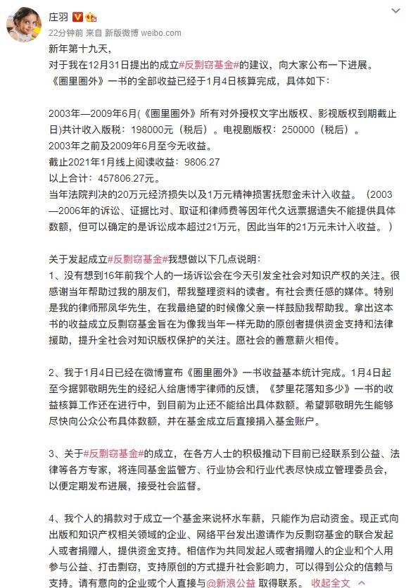 庄羽催郭敬明尽快公开收益 发文公布反剽窃基金进展