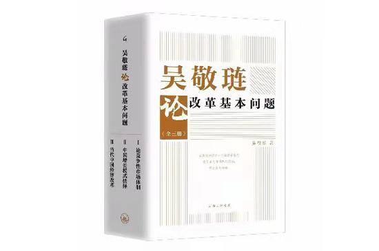 吴敬琏:学界不能热衷浅显回答热点问题,要深入研究发展改革基本问题