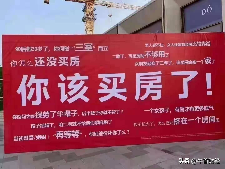 一线大城:春节过后调控可能放松,房价迎来新一轮的大涨
