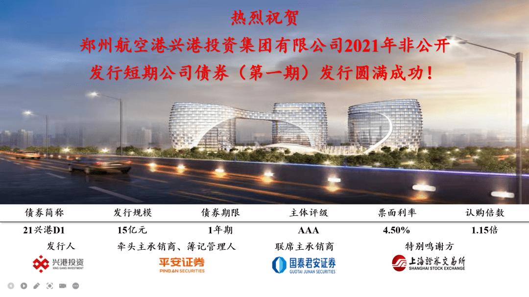 兴港投资集团15亿元短期私募股权债券成功发行