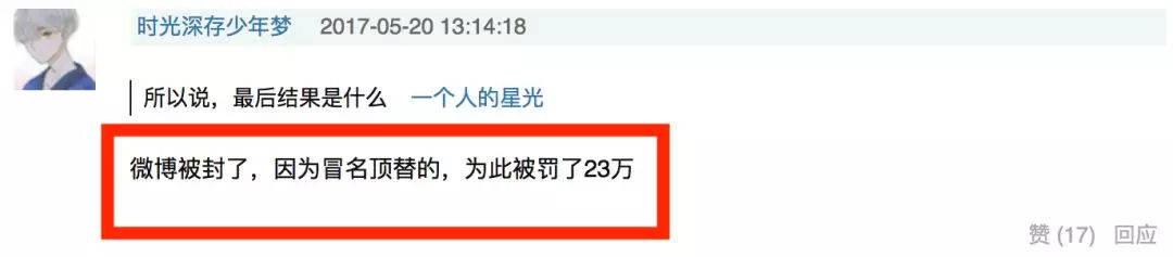 """郑爽奖项被撤销后,华鼎奖反被扒是""""野鸡奖"""",曾因违规被叫停  第14张"""