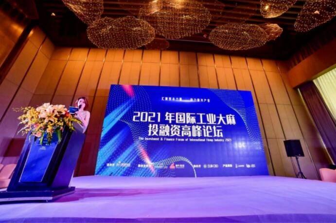 2021年国际工业大麻投融资高峰论坛隆重举办