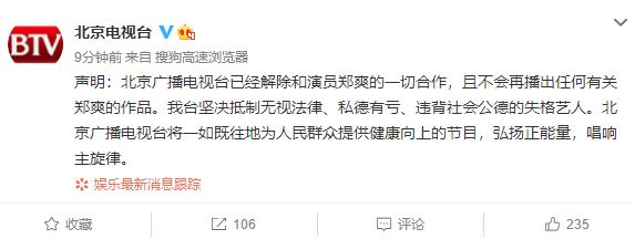 北京电视台声明:解除与郑爽合作 不再播出任何有关郑爽作品
