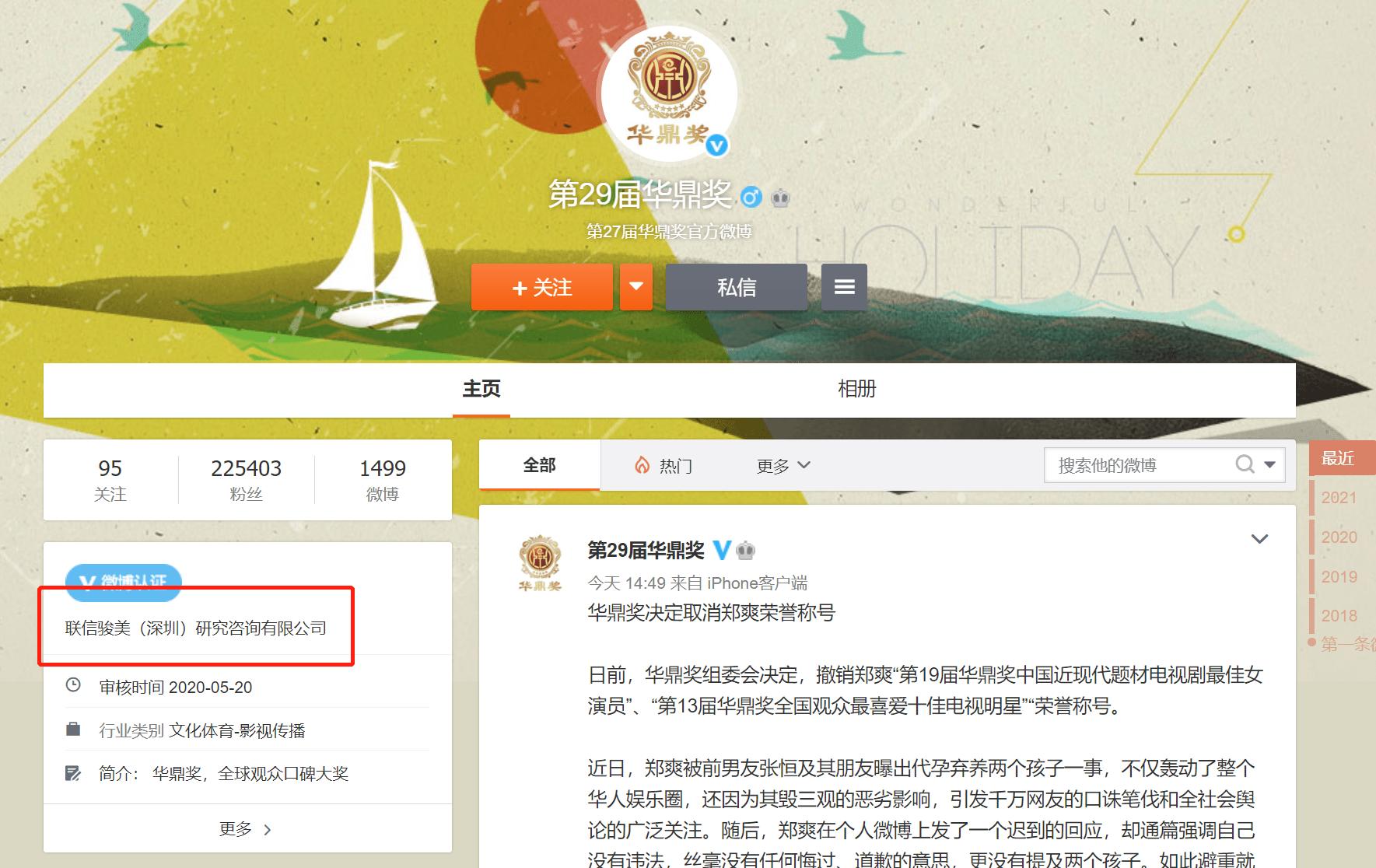 """郑爽奖项被撤销后,华鼎奖反被扒是""""野鸡奖"""",曾因违规被叫停  第15张"""