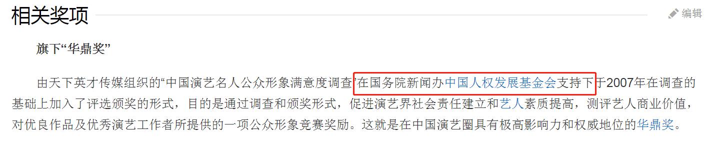 """郑爽奖项被撤销后,华鼎奖反被扒是""""野鸡奖"""",曾因违规被叫停  第12张"""