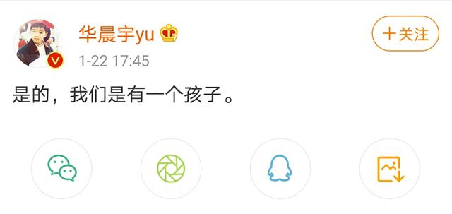 华晨宇承认跟张碧晨生女!女方回应:分手后得知怀孕,独自生下孩子