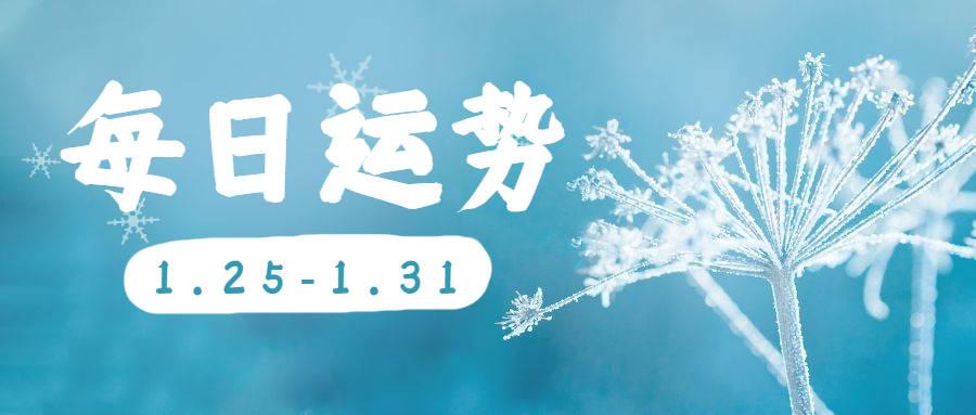 十二生肖每日(1.25-1.31)