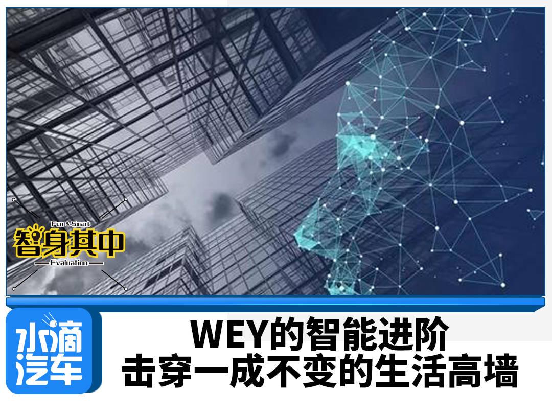 为什么说WEY正在掀起一场智能化新浪潮?