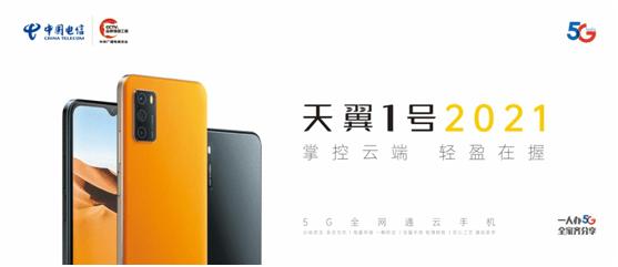 电信发布5G云手机天翼1号2021,起售价1199元