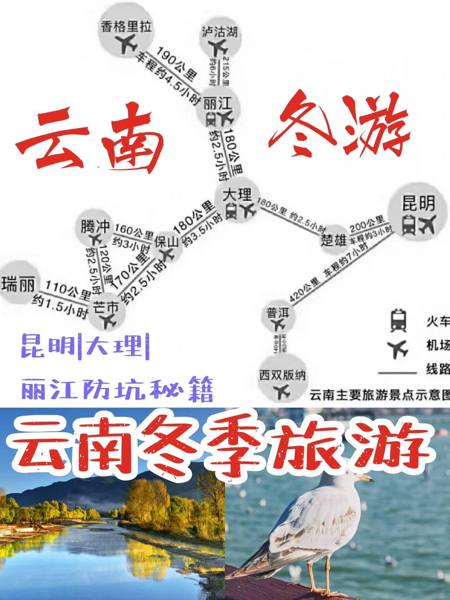 云南旅游攻略自由行路线推荐:冬季去云南旅游,这些防坑避雷攻略需要提前知道哦 网络快讯 第5张