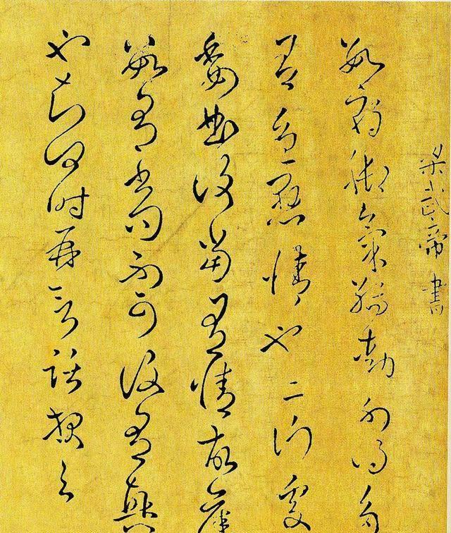 南朝梁國政權的建立者,偉大的帝王蕭衍,沉迷於書法堪比王獻之