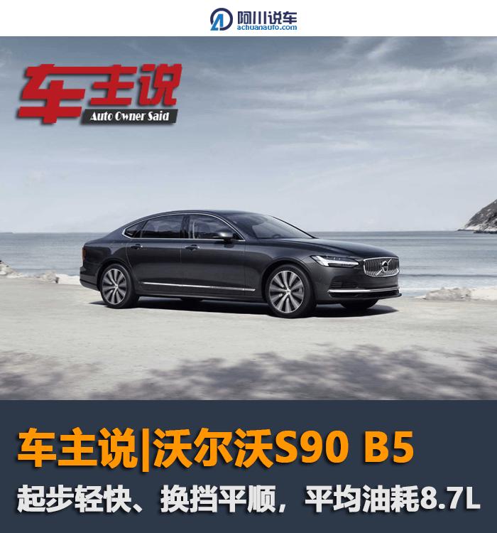车主评沃尔沃S90 B5动力,动力响应积极,平均油耗8.7L