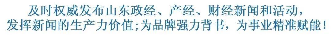 """沂源农村商业银行:插上富农""""起飞""""的翅膀"""