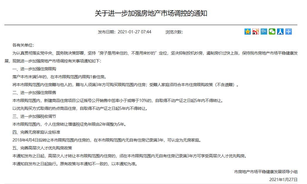 杭州新政:落户未满5年限购一套房,专家:本地炒房空间减少