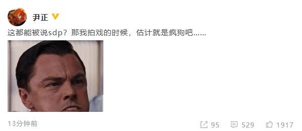 尹正力挺张若昀:这都能被说耍大牌 那我拍戏时是疯狗?