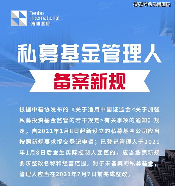 2021年深圳私募基金公司如何变更业务范围?