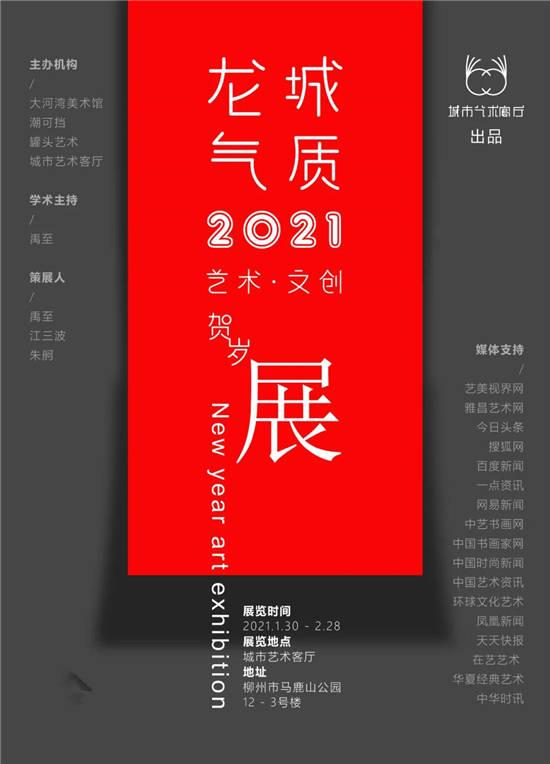 龙城气质2021艺术文创农历新年展