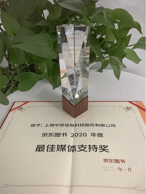 一年内四度获京东嘉奖:返利网持续赋能合作伙伴