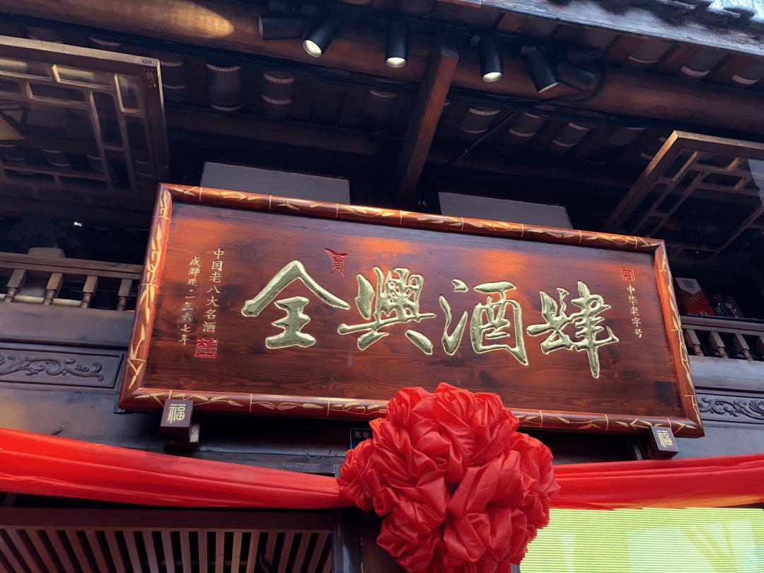"""【微酒现场】入驻宽窄巷子,全兴凭何成为""""行业首家""""?"""