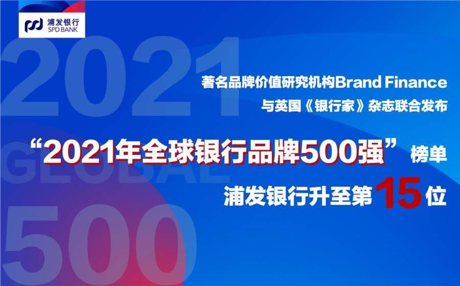 """浦发银行""""全球500强银行品牌""""排名第15位"""