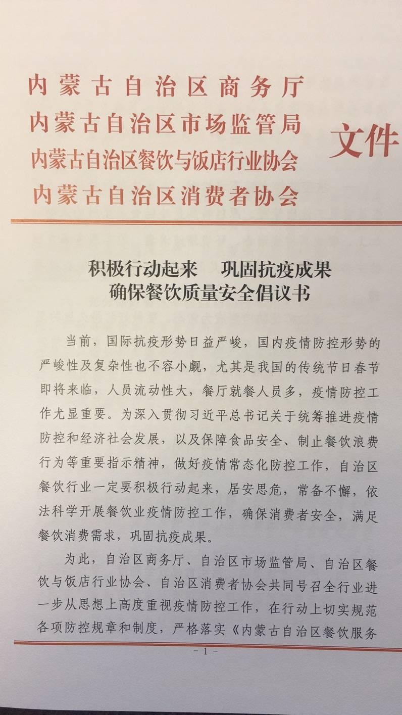 内蒙古四部门联发倡议书:确保春节餐饮安全