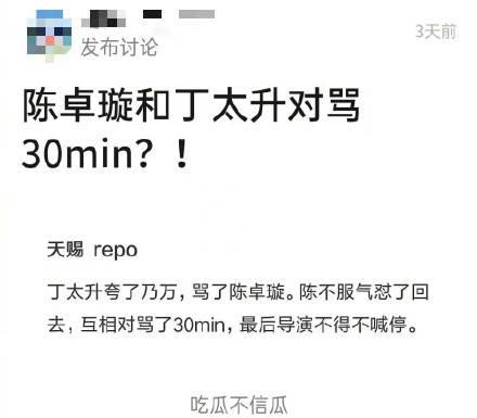 陈卓璇回应与丁太昇对骂 :老师建议让我收获颇多