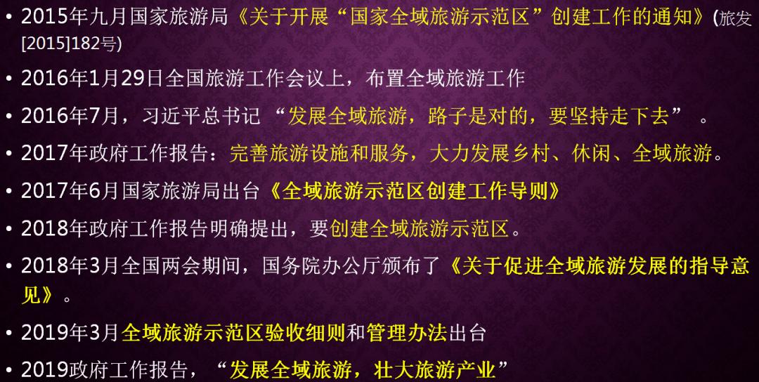 全域旅游示范县创建详解