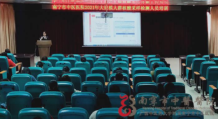 南宁中医院:加强大规模人群核酸采样技能,构筑疫情防线