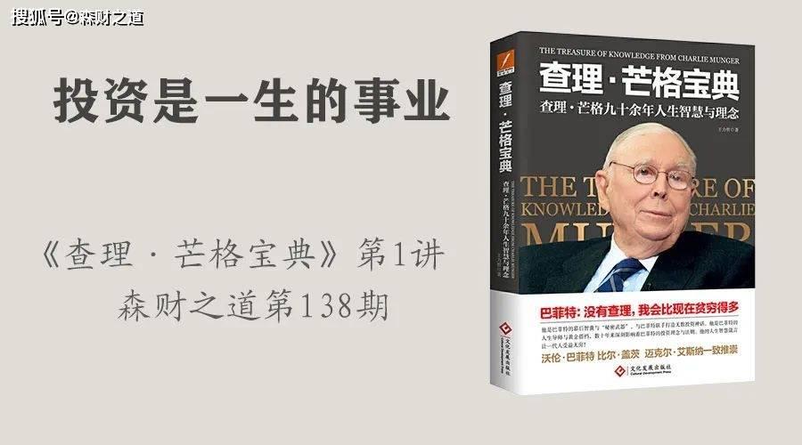 《财富之路》投资是一生的事业。查理·孟格收藏第一讲