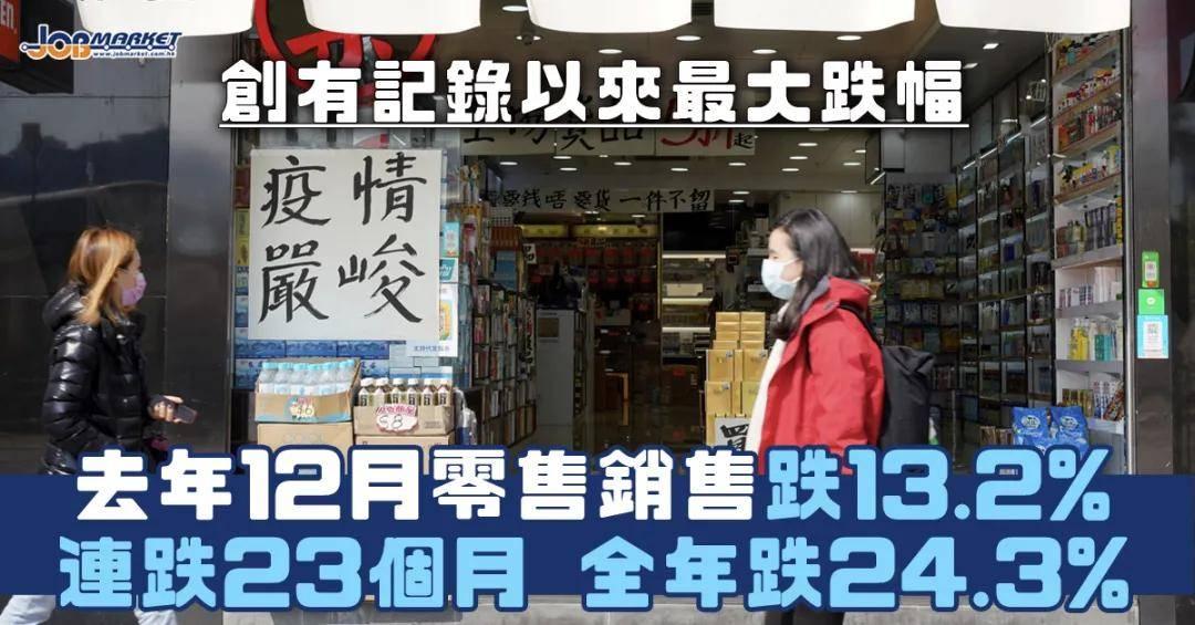 倒闭一年,香港零售业遭受重创!这两类商家伤害最大!