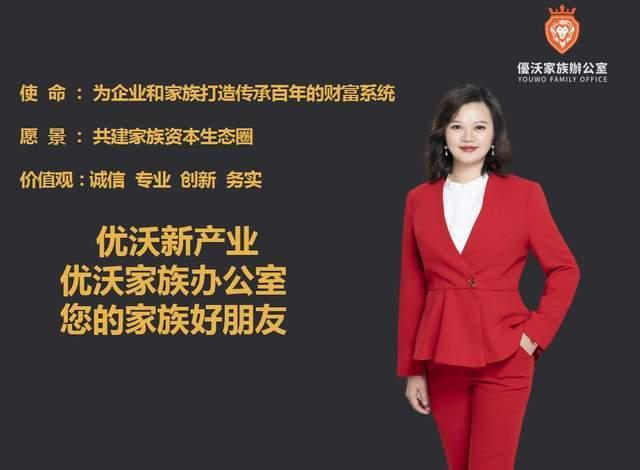 优沃新产业徐春珍:聚合全球优势资源,助力财富百年传承