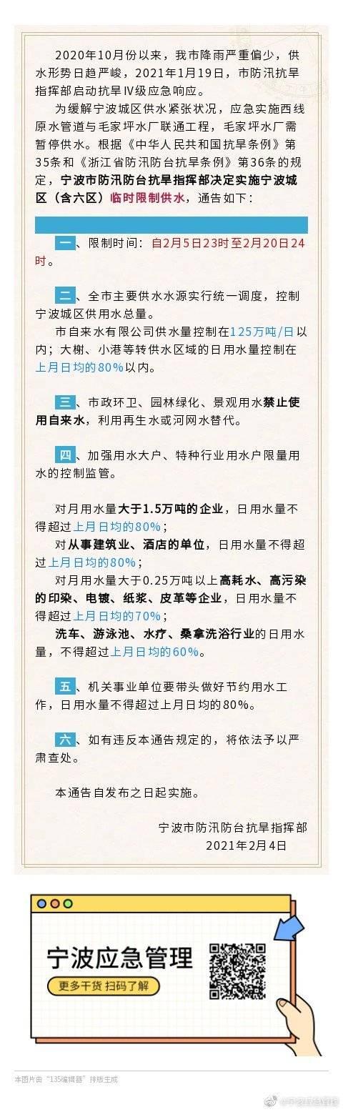 通知!浙江宁波实行临时限制供水  限制时间几号开始结束
