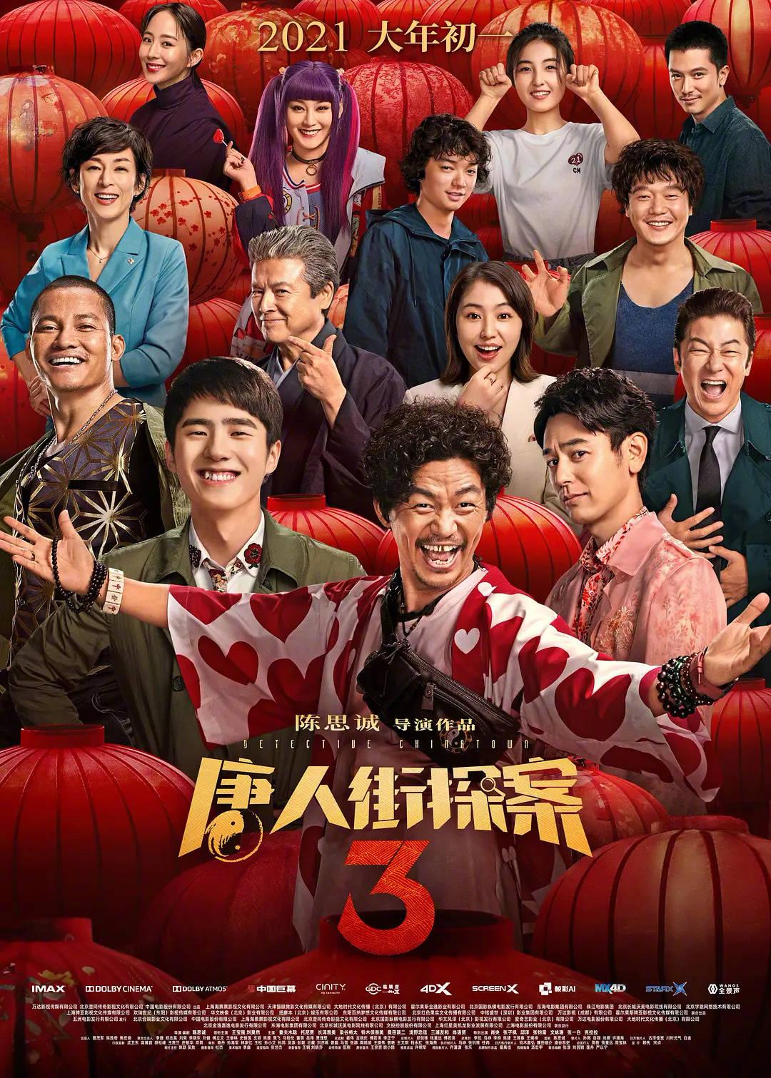 春节档预售票房破4亿!《唐探3》预售接近3亿