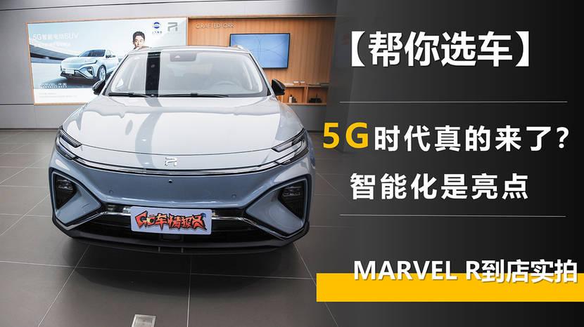 【帮你选车】5G时代真的来了?MARVEL R到店实拍 智能化是亮点_荣威