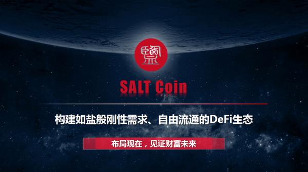 什么才是DeFi 赛道的最佳形态?SALT Coin给出了完美的答案!