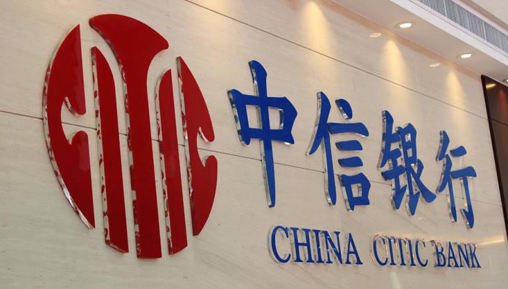 中信银行连续四年收到2000万罚款,消费者投诉数量被监管机构评为股份制银行前三名
