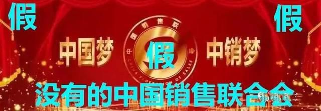 """""""中销联合""""""""青岛大狮""""一帮传销骨干伏法,最高获刑6年,罚金500万!"""
