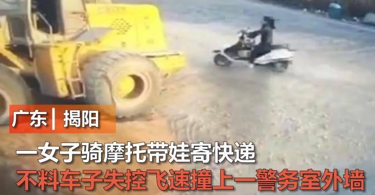 广东揭阳,女子骑摩托带3岁孩子寄快递,失控飞速撞墙致1死1伤