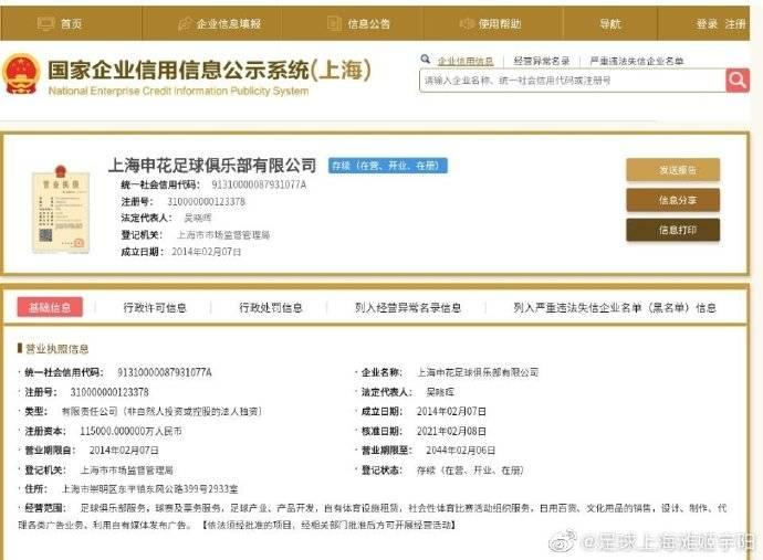 上海绿地申花改为上海申花足球俱乐部