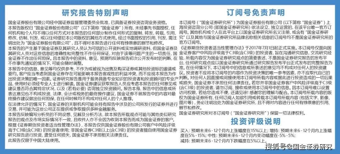 【国金辰新闻】上调华虹半导体、华润微、金晶科技盈利预测