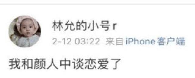 林允新年自曝与颜人中恋爱?工作室回应后本尊道歉:游戏玩输惩罚