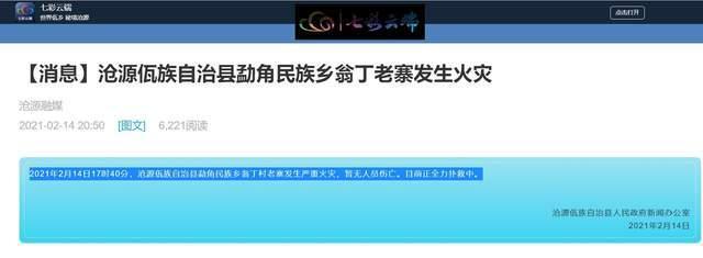 临沧翁丁村老寨发生严重火灾,无人员伤亡!火灾已得到初步控制
