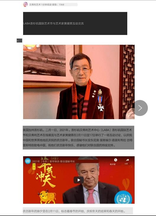 """再获礼遇!黄建南与联合国秘书长""""同框""""贺年"""