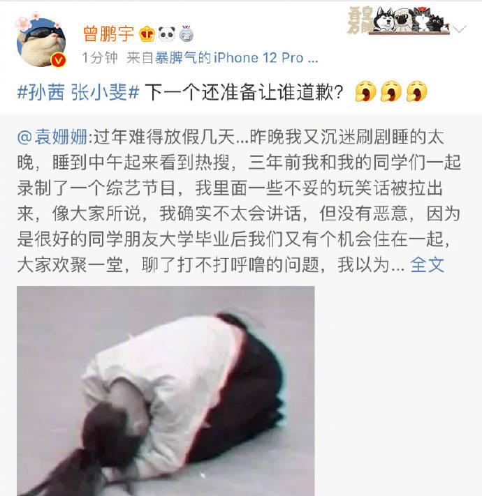 欧亿5测速:孙茜经纪人转发袁姗姗道歉文:下一个还准备让谁道歉?