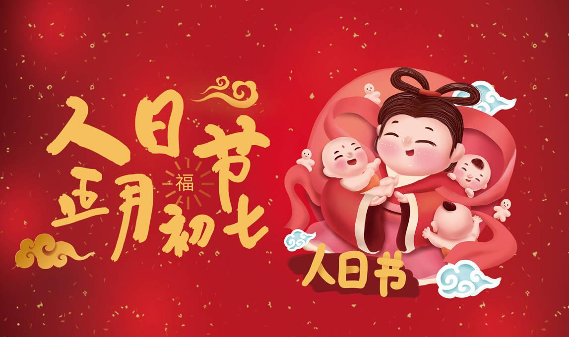 """大年初七""""人胜节"""",老传统的""""5吃3做""""要知道,祈福纳吉保平安"""