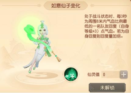 梦幻西游三维版:如意vs灵伞,谁才是防御变身卡的女王?答案在这