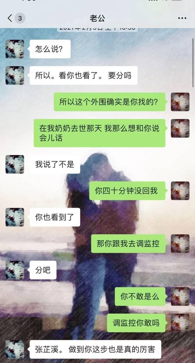 """张芷溪晒聊天记录锤男友金瀚""""出轨"""",信息量巨大,但随后删除了  第16张"""