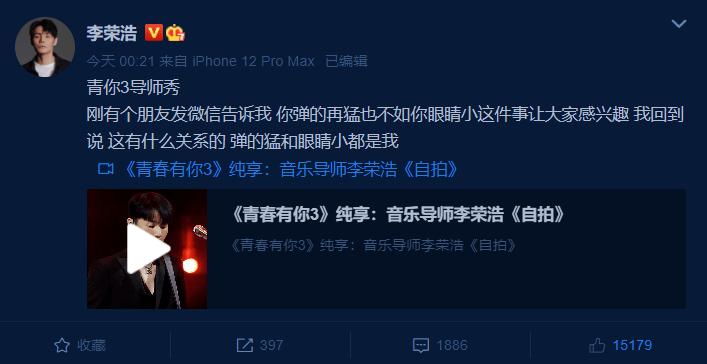 朋友调侃观众只对李荣浩眼睛小感兴趣 本尊高情商回应